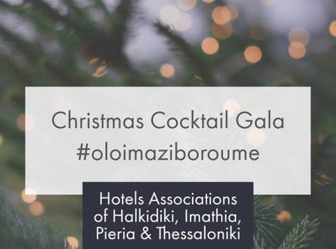 #oloimaziboroume Χριστουγεννιάτικη Φιλανθρωπική εκδήλωση