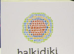 Ένωση Ξενοδόχων Χαλκιδικής