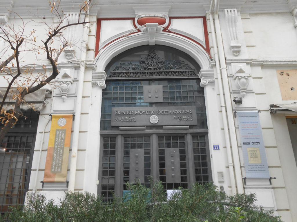 Εβραϊκό Μουσείο Θεσσαλονίκης